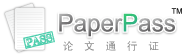 paperpass官网检测